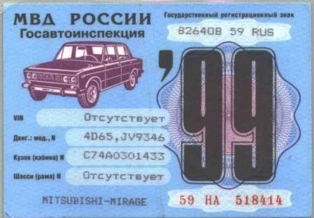 In-ku поздравление мужчине техосмотр транспортного средства 67
